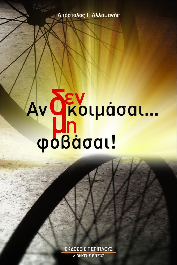 allamanis-apo-book-1-683x1024