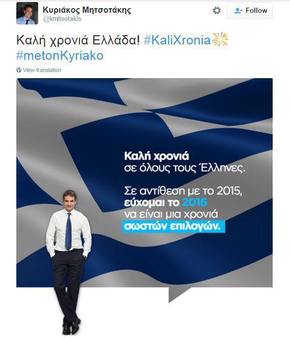 mitsotakis-euxes-ena