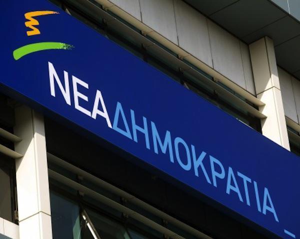 Νεα δημοκρατία ΝΔ