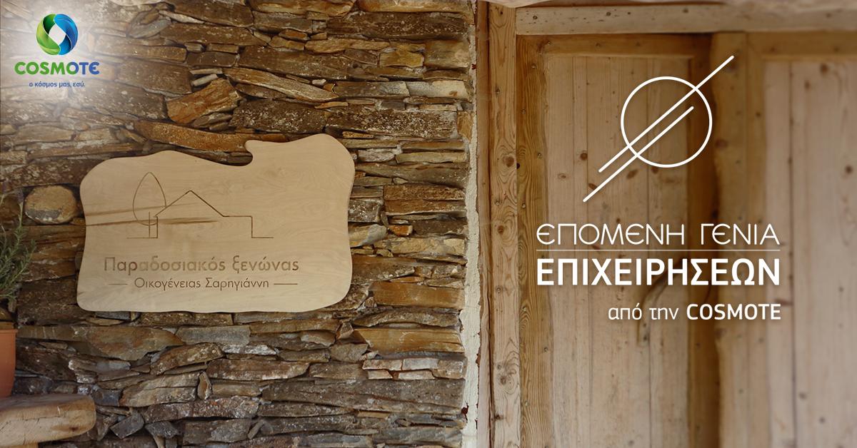 cosmote-epomeni-genia-epixiriseon