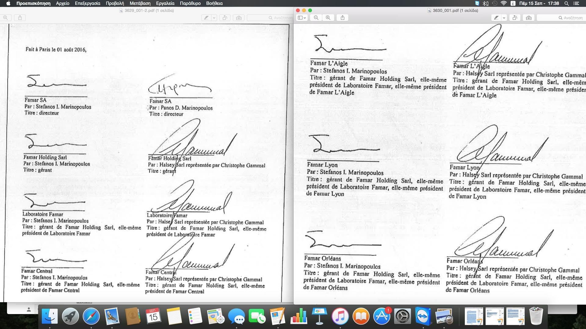 Οι υπογραφές της οικογένειας των κ. Στέφανου και Πάνου Μαρινὀπουλου