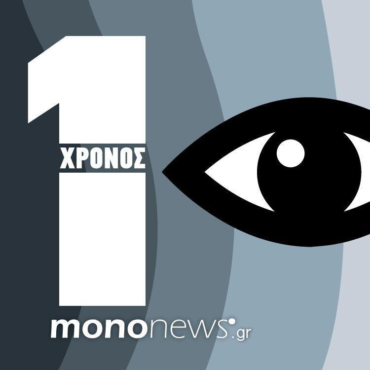 mononews_contest 1 year