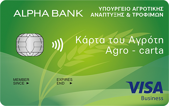 Alpha bank agrocarta Κάρτα Αγρότη