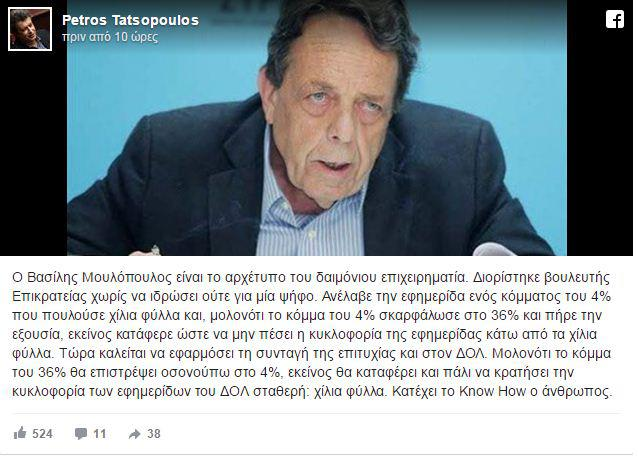 anatrisi-tatsopoylos