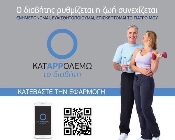 appdiabetes