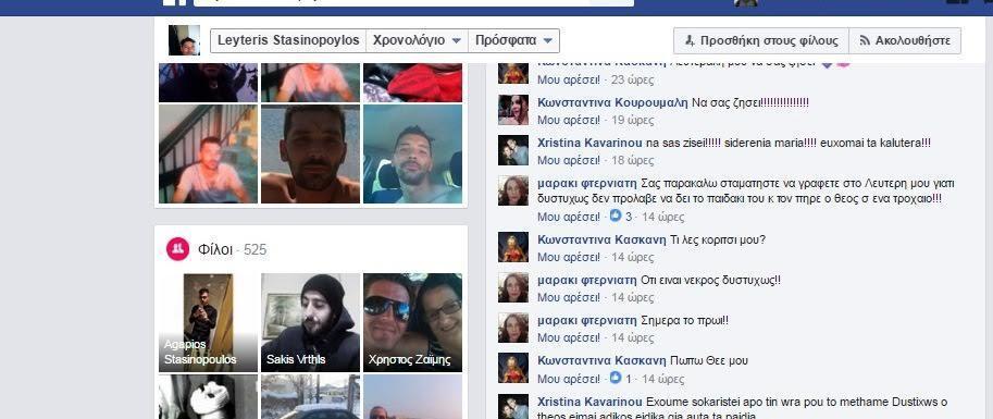 Το σχόλιο της ξαδέρφης του άτυχου Λευτέρη στο facebook