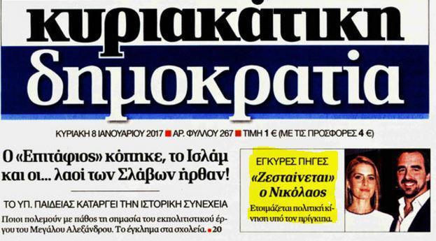 http://www.mononews.gr/wp-content/uploads/2017/01/dimokratia_.jpg