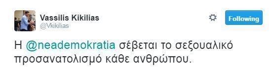 kikilias_
