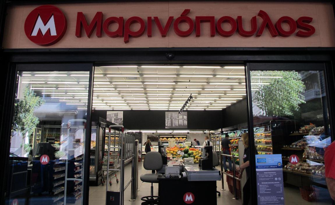 Μαρινόπουλος
