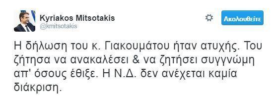 mitostakis_
