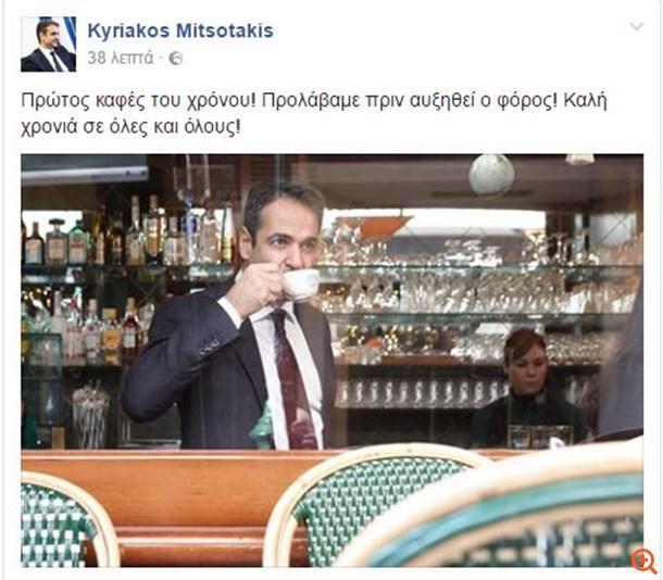 Κυριάκος Μητσοτάκης. Το post στο Facebook
