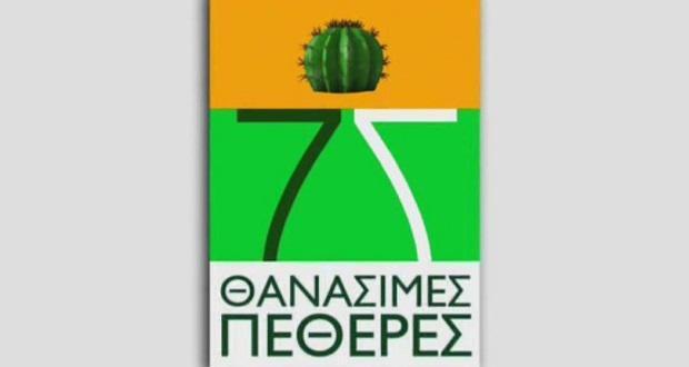 7+thanasimes+petheres