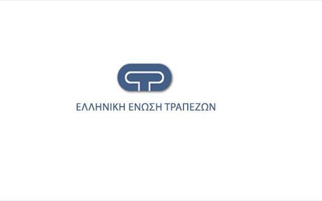 Ελληνική Ένωση Τραπεζών