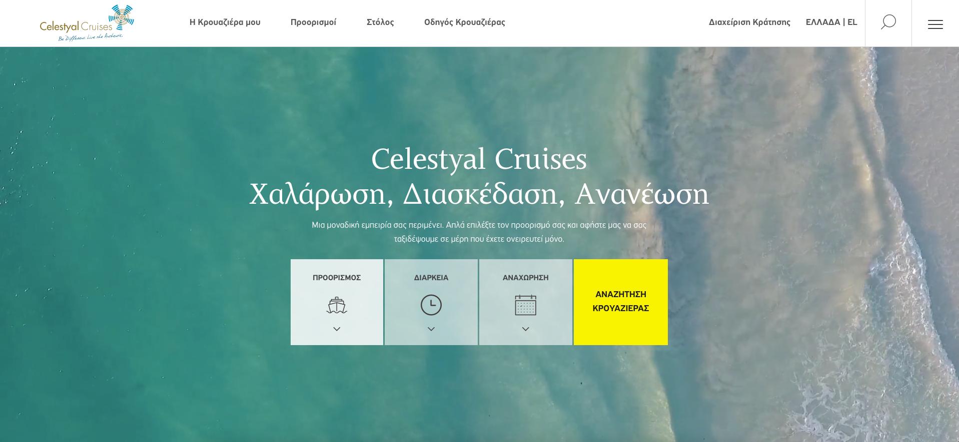 Η ανανεωμένη ιστοσελίδα της Celestyal Cruises