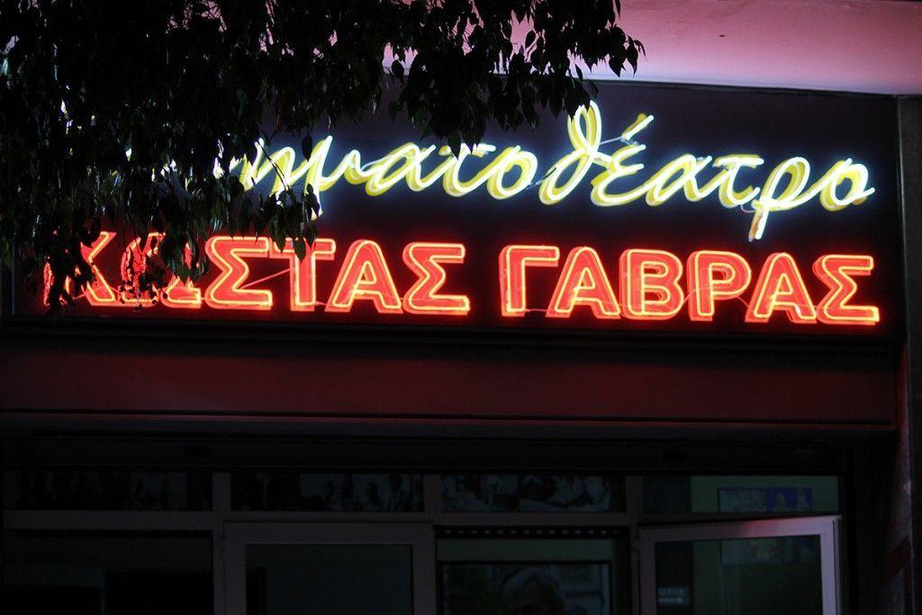 Κινηματοθέατρο Γαβράς