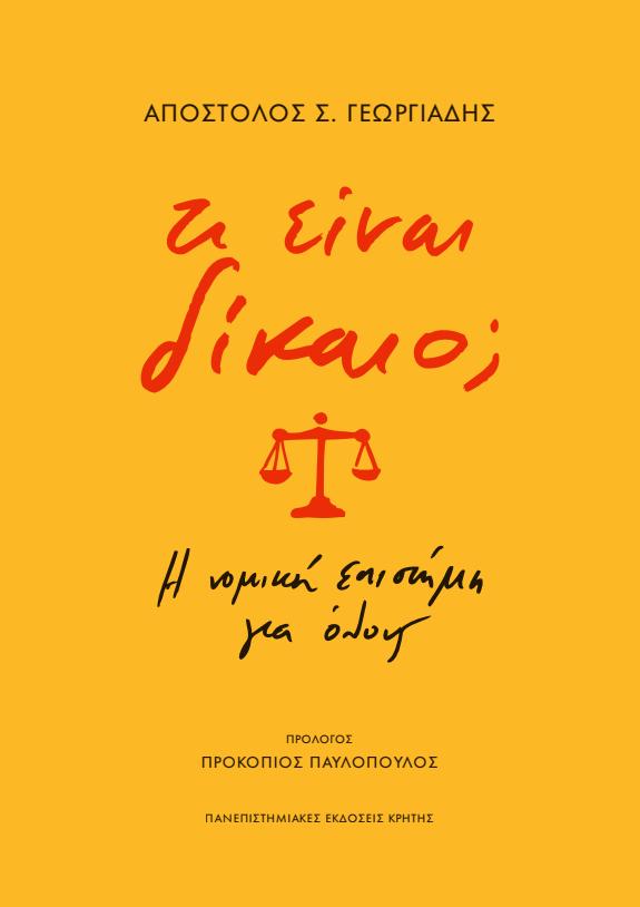 «Τι είναι Δίκαιο; Η νομική επιστήμη για όλους»