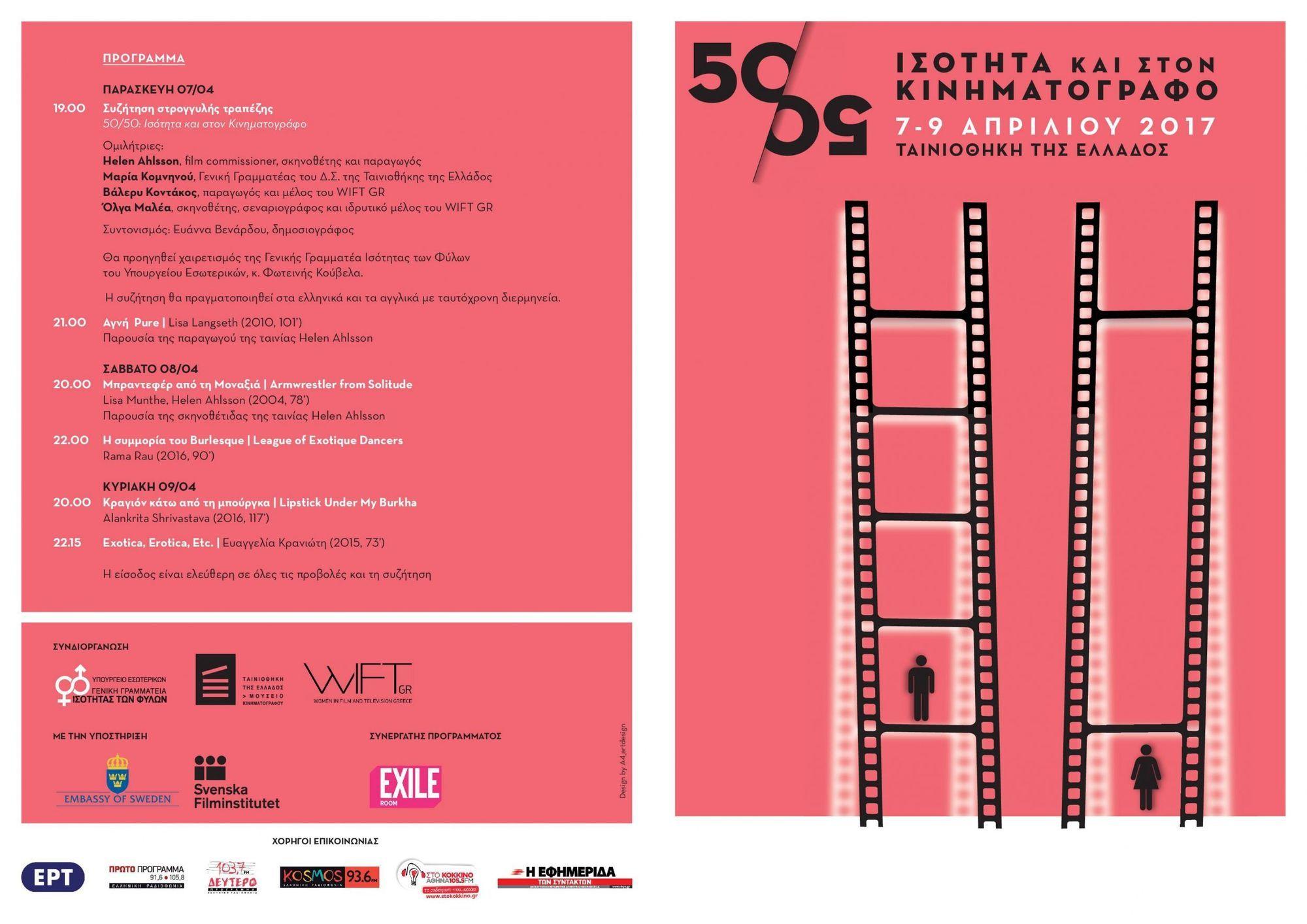 """50/50 Ισότητα και στον κινηματογράφο"""""""
