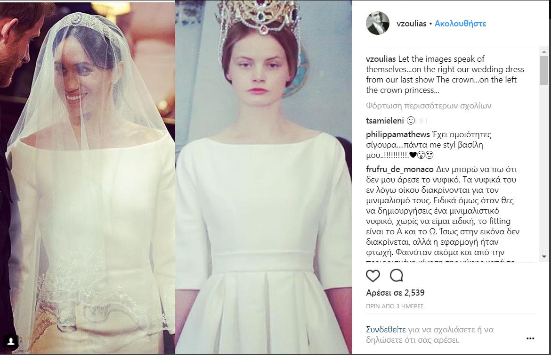 0fc7341f95e9 ... είχε σχεδιάσει στο παρελθόν ένα παρόμοιο νυφικό με αυτό που φόρεσε η  Μέγκαν Μαρκλ στο γάμο της με τον πρίγκιπα Χάρι της Αγγλίας το περασμένο  Σάββατο.