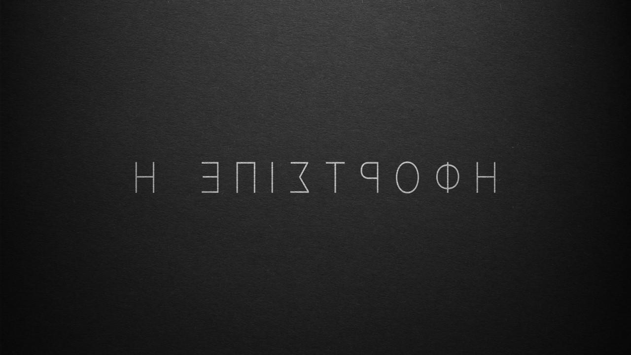Η Επιστροφή»  Η νέα σειρά κοινωνικού μυστηρίου του ΑΝΤ1 που θα ... 753719e8ad3